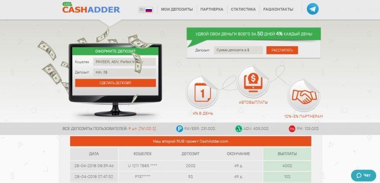 CashAdder