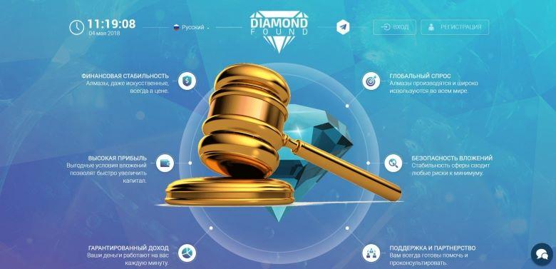 Diamond-Found.com - SCAM! Compensation paid.