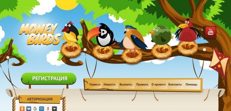 игра про птицу и деньги