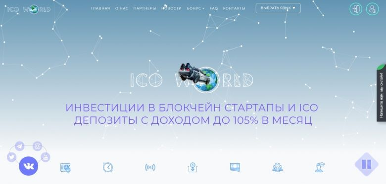 Ico world
