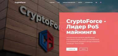 CryptoForce