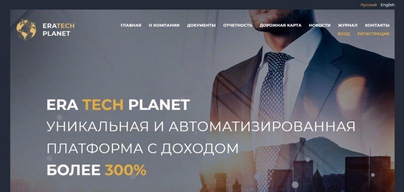 Eratech planet