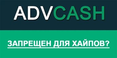 License AdvCash for HYIP. What's next?