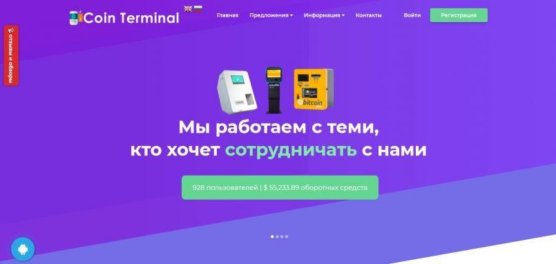 Coin Terminal