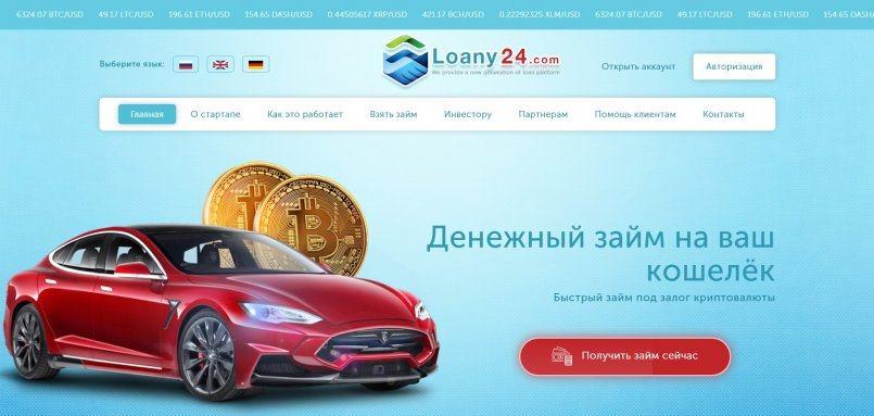 Loany24
