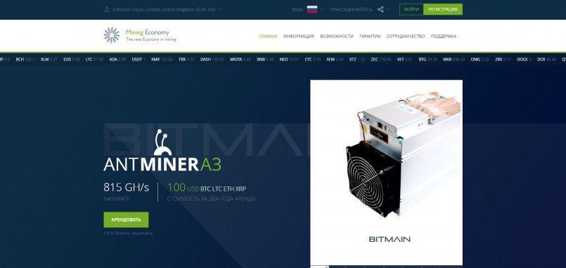 Mining economy
