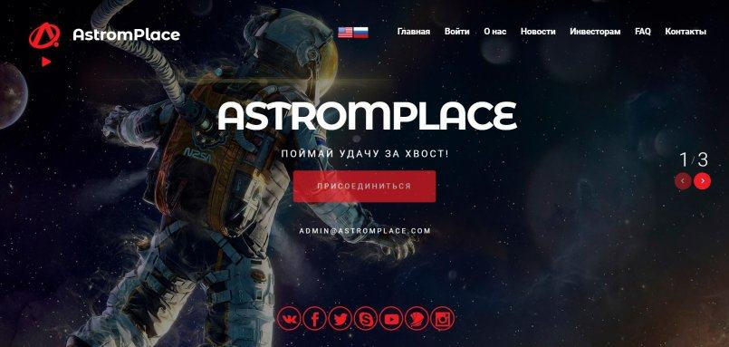 Astrom Place