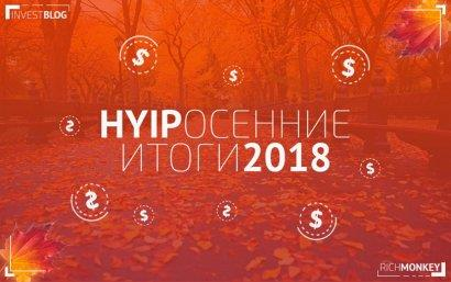 Results of the end of 2018 in the field of HYIP