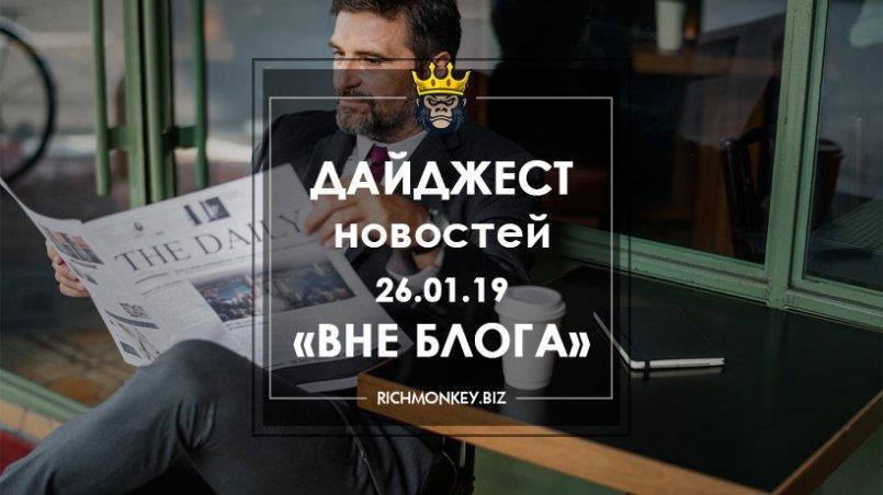26.01.19 Offline Blog News Digest