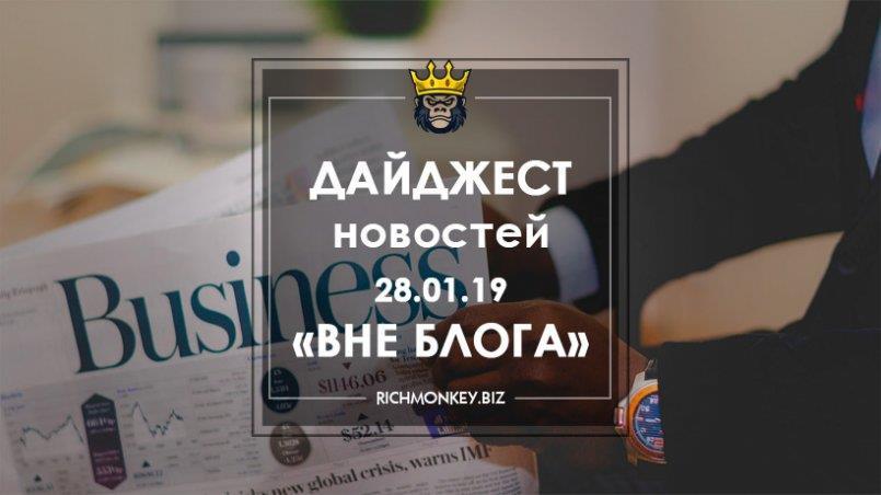 28.01.19 Offline Blog News Digest