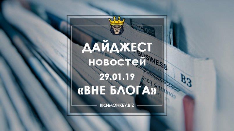 29.01.19 Offline Blog News Digest