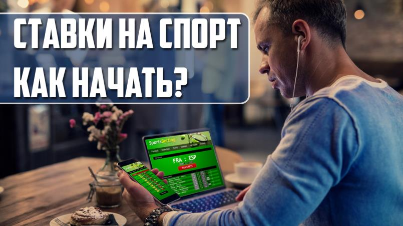 Sports betting as a way to make money online. How to start?
