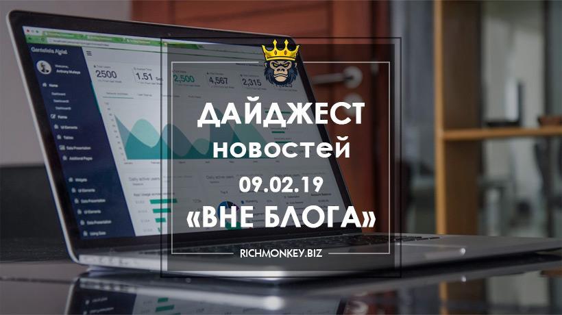 09.02.19 Offline Blog News Digest