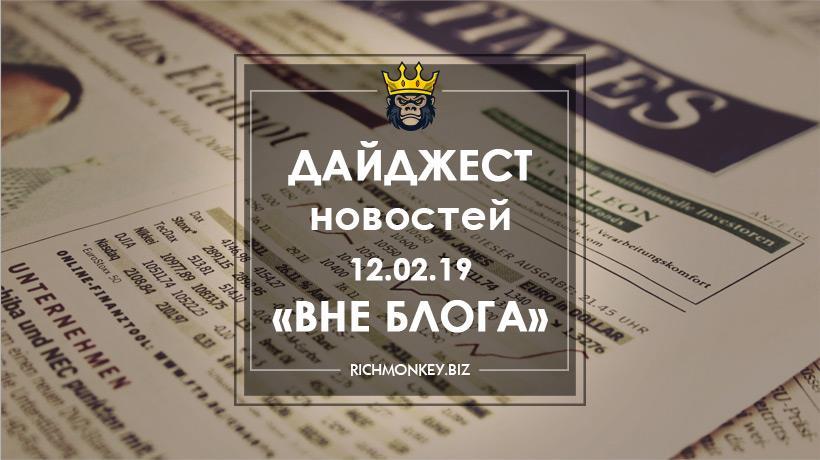 12.02.19 Offline Blog News Digest