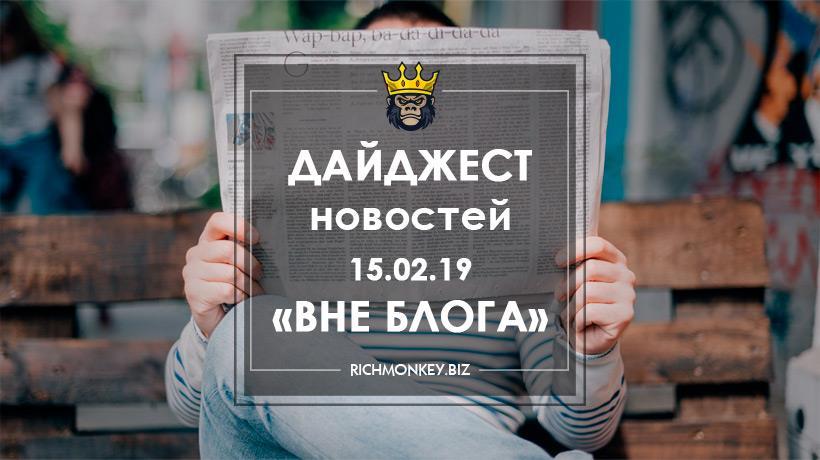 15.02.19 Offline Blog News Digest