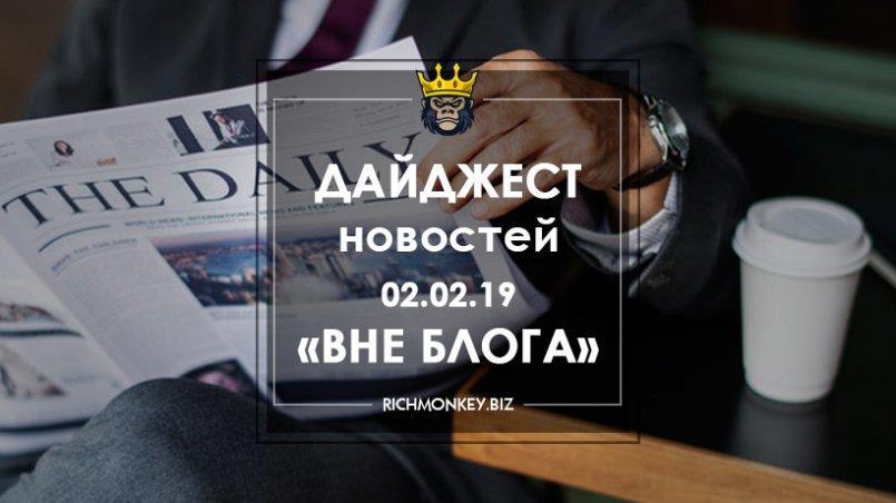 02.02.19 Offline Blog News Digest
