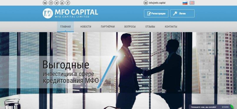 MFO Capital