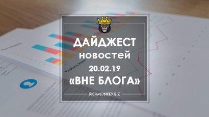 20.02.19 Offline Blog News Digest