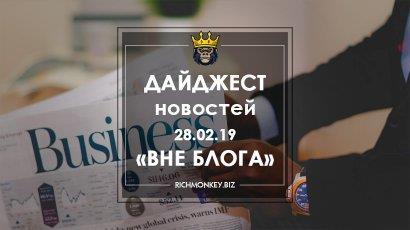 28.02.19 Offline Blog News Digest
