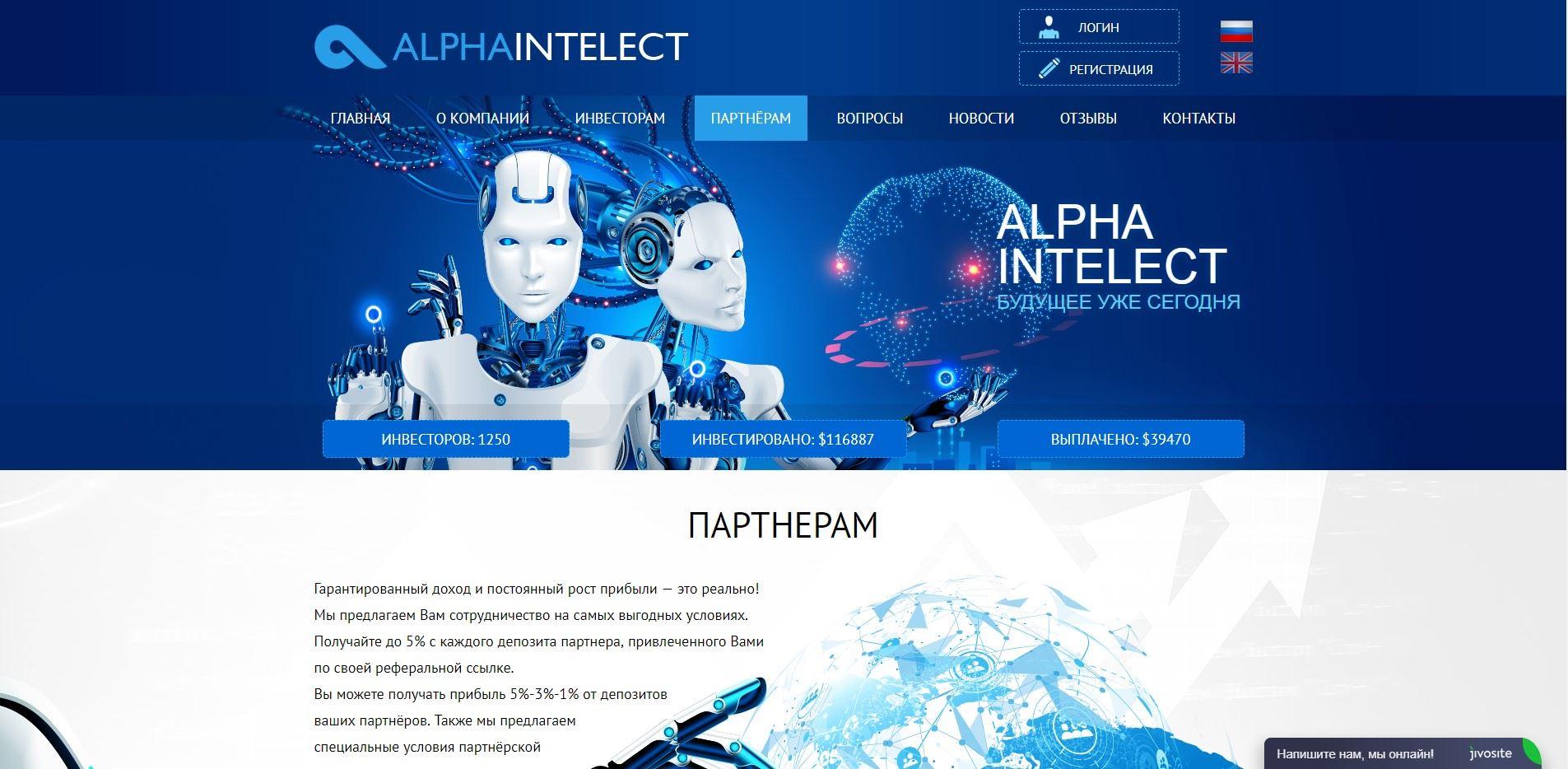 Alpha intelect