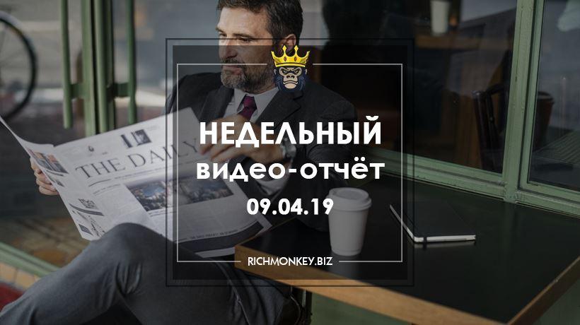 Weekly video report 01.04.19 - 07.04.19