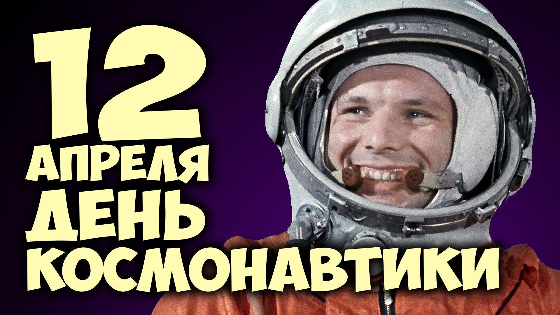 Team RichMonkey.biz congratulates you on the day of astronautics!