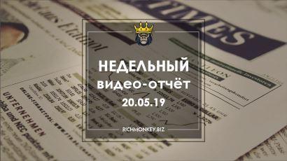 Weekly video report 13.05.19 - 19.05.19