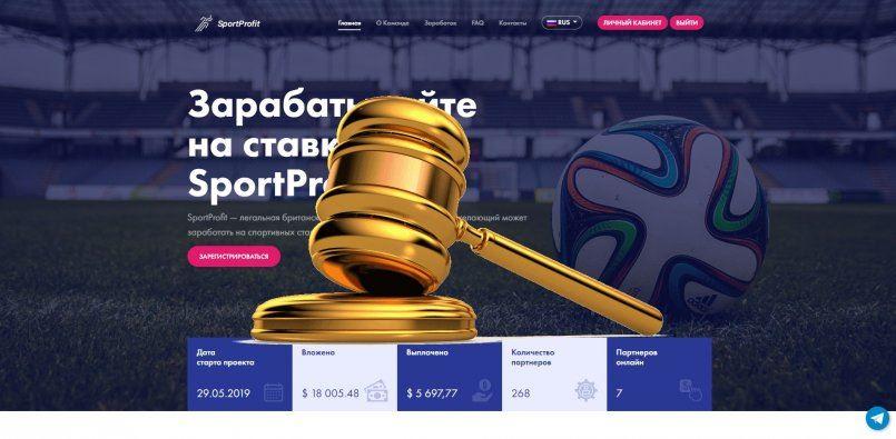 SportProfit.org - SCAM! Compensation paid.