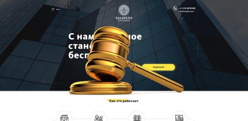 SalePlus.pro - scam! Compensation paid.