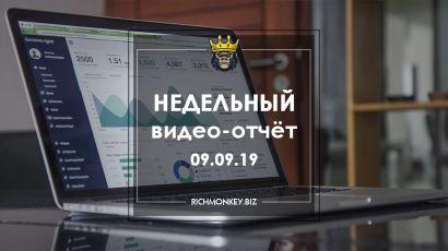 Weekly video report 02.09.19 - 08.09.19