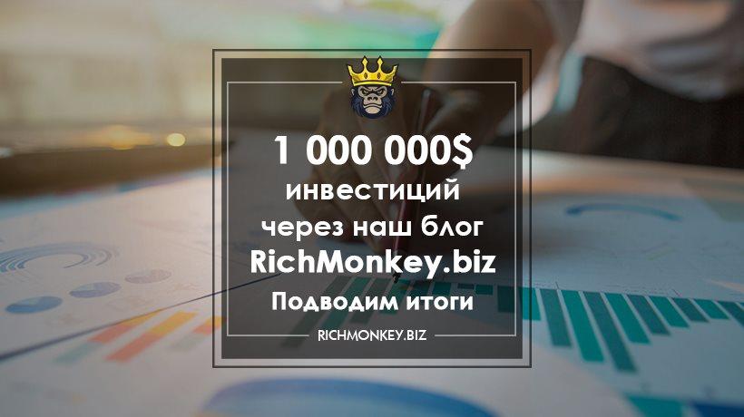 1 000 000 $ investments through our blog RichMonkey.biz. To summarize
