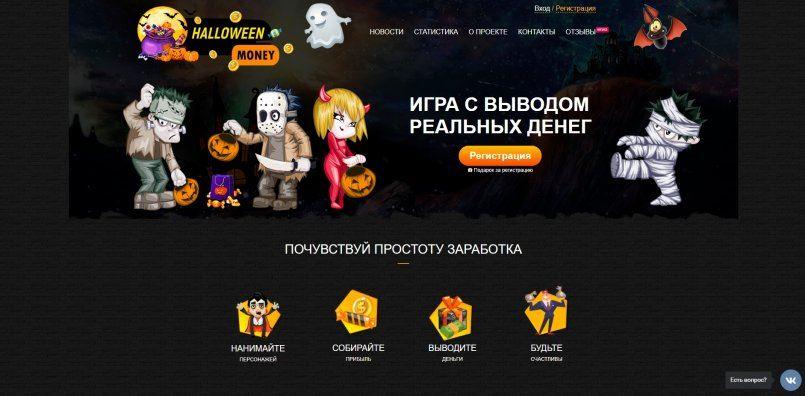 Halloween money