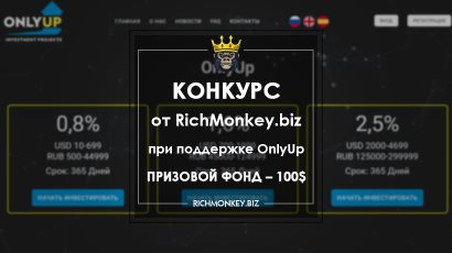Competition from RichMonkey.biz with the support of the OnlyUp project. Prize Fund - 100 $