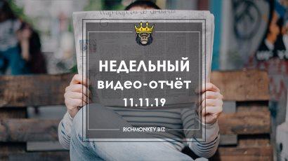 Weekly video report 04.11.19 - 10.11.19