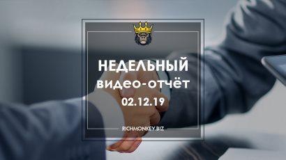 Weekly video report 25.11.19 - 01.12.19