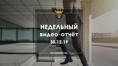 Weekly video report 23.12.19 - 29.12.19