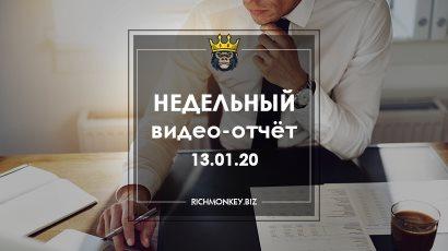 Weekly video report 06.01.20 - 12.01.20