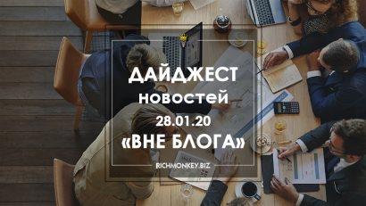 28.01.20 Offline Blog News Digest