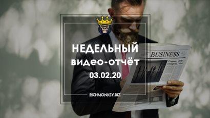 Weekly video report 27.01.20 - 02.02.20
