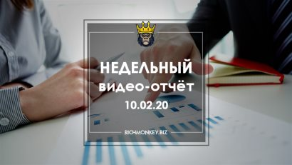 Weekly video report 03.02.20 - 09.02.20