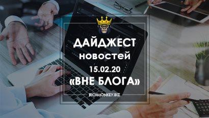 15.02.20 Offline Blog News Digest