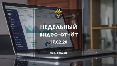 Weekly video report 10.02.20 - 16.02.20