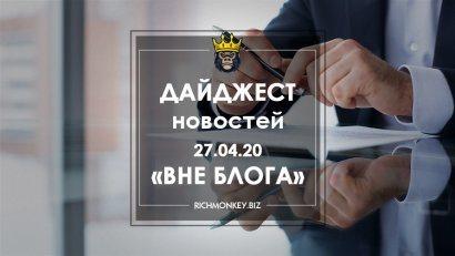27.04.20 Offline Blog News Digest