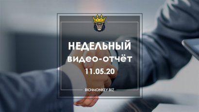 Weekly video report 04.05.20 - 10.05.20