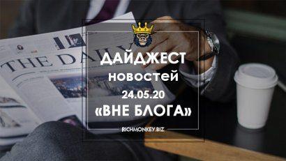 24.05.20 Offline Blog News Digest