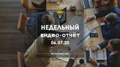 Weekly video report 29.06.20 - 05.07.20