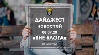 08.07.20 Offline Blog News Digest