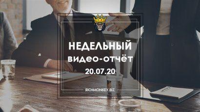 Weekly video report 13.07.20 - 19.07.20