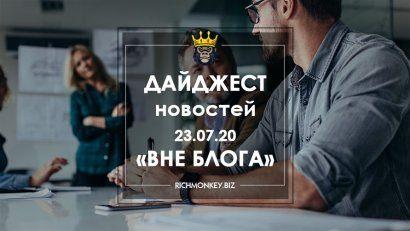 23.07.20 Offline Blog News Digest