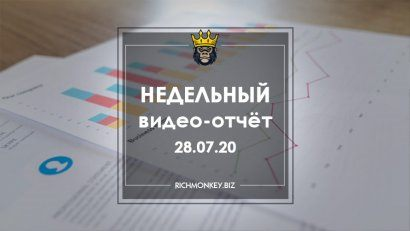 Weekly video report 20.07.20 - 26.07.20